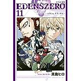 EDENS ZERO(11) (週刊少年マガジンコミックス)