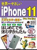 世界一やさしいiPhone 11/Pro/Pro MAX 世界一やさしいシリーズ