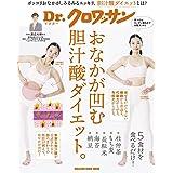 Dr.クロワッサン おなかが凹む胆汁酸ダイエット。 (マガジンハウスムック)