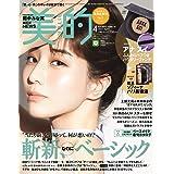 美的(BITEKI) 付録違い版 2021年 04 月号増刊 [雑誌]