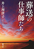 葬送の仕事師たち(新潮文庫)