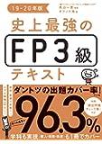 史上最強のFP3級テキスト 19-20年版