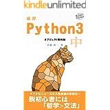 速習 Python 3 中: オブジェクト指向編