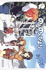 のんのんびより 4 (MFコミックス アライブシリーズ) Kindle版