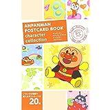 アンパンマンポストカードブック 1 キャラクターコレクション ([レジャー])