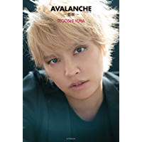 AVALANCHE ~雪崩~ 【電子書籍限定特典付き】 Kindle限定カバー
