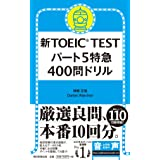 新TOEIC TEST パート5 特急 400問ドリル