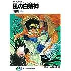 神々の砂漠 風の白猿神 (富士見ファンタジア文庫)