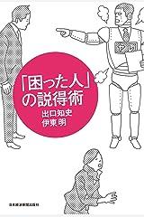 「困った人」の説得術 (日本経済新聞出版) Kindle版