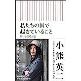 私たちの国で起きていること 朝日新聞時評集 (朝日新書)