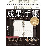 成果をつくる手帳 アチーブメントプランナー公式ガイドブック