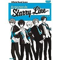 オフィシャル・バンドスコア Argonavis/Starry Line (OFFICIAL BAND SCORE)