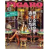madame FIGARO japon (フィガロ ジャポン)2020年8月号[旅する気分で過ごしたい。/石井ゆかりの星占い]