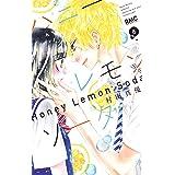 ハニーレモンソーダ 8 (りぼんマスコットコミックス)