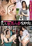 素人敏感人妻生中出し 073 光希さん 25歳 ~子持ち爆乳~ [DVD]