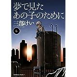 夢で見たあの子のために(6) (角川コミックス・エース)