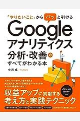 「やりたいこと」からパッと引ける Google アナリティクス分析・改善のすべてがわかる本 Kindle版