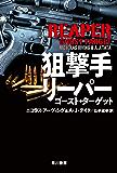 狙撃手リーパー ゴースト・ターゲット (ハヤカワ文庫NV)