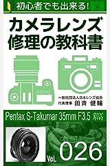 初心者でも出来る!カメラレンズ修理の教科書Vol.026: 『Pentax S-Takumar 35mm F3.5』篇 Kindle版