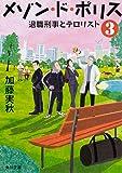 メゾン・ド・ポリス3 退職刑事とテロリスト (角川文庫)