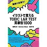 イラストで覚えるTOEIC® L&R TEST 英単語1000 (Jリサーチ出版)
