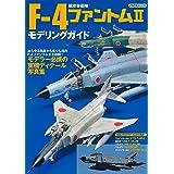 航空自衛隊 F-4ファントムII モデリングガイド (イカロス・ムック)