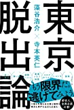 東京脱出論