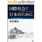 国際社会で日本のために:一外交官の回顧録(22世紀アート)