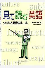 見て読む英語 つづりと発音のルール 革装本