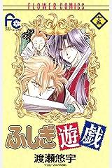 ふしぎ遊戯(15) (フラワーコミックス) Kindle版
