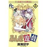 ふしぎ遊戯(15) (フラワーコミックス)