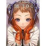 絵師100人 100 masters of Bishojo painting