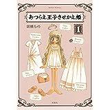 あつらえ王子きせかえ姫 : 1 (アクションコミックス)