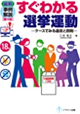 最新事例解説 すぐわかる選挙運動[第4版] -ケースでみる違反と罰則-