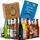アウトレット 父の日仕様 期限間近の商品が含まれる為 世界のビール11本飲み比べギフトセット スペイン産高級ビール入!スペイン ドイツ ベルギーなどビール本場より大集結!(12弾)