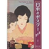 日本のポスター 明治 大正 昭和 (紫紅社文庫)