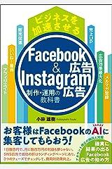 ビジネスを加速させる Facebook広告&Instagram広告制作・運用の教科書 単行本(ソフトカバー)