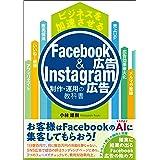 ビジネスを加速させる Facebook広告&Instagram広告制作・運用の教科書