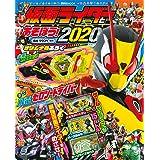 仮面ライダーとあそぼう!2020 (講談社 Mook(テレビマガジン))