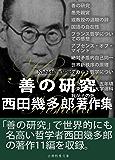 善の研究 西田幾多郎著作集