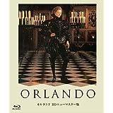 オルランド HDニューマスター版 [Blu-ray]