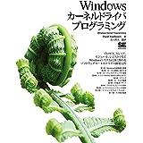 Windowsカーネルドライバプログラミング