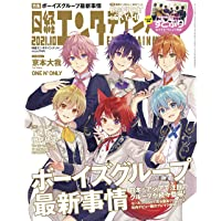 日経エンタテインメント! 2021年 10 月号【表紙: すとぷり】