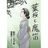 漫画で読む文学「葉桜と魔笛」