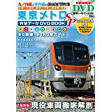 東京メトロ完全データDVDBOOK SP (メディアックスMOOK)