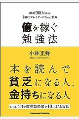 億を稼ぐ勉強法 Kindle版