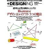 +DESIGNING VOLUME 47 (プラスデザイニング ボリューム ヨンジュウナナ)