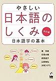 やさしい日本語のしくみ 改訂版