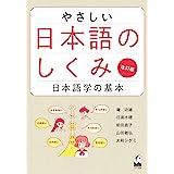 やさしい日本語のしくみ 改訂版: 日本語学の基本