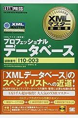 XMLマスター教科書 プロフェッショナル(データベース) 単行本(ソフトカバー)